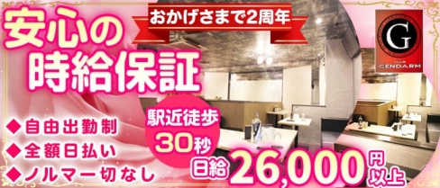 club GENDARME(ジャンダルム)【公式求人情報】(飯能キャバクラ)の求人・バイト・体験入店情報