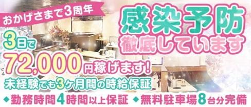 club GENDARME(ジャンダルム)【公式求人情報】(所沢キャバクラ)の求人・体験入店情報
