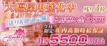 club Cardine(カルディネ)【公式求人情報】 バナー