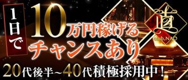club.直(ナオ)【公式求人情報】(浦和キャバクラ)の求人・バイト・体験入店情報