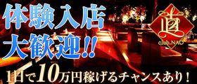 club.直(ナオ) 浦和キャバクラ 即日体入募集バナー