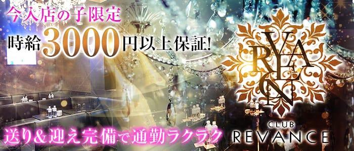 CLUB REVANCE(レヴァンス) 松本キャバクラ バナー