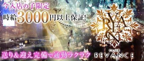 CLUB REVANCE(レヴァンス)【公式求人情報】(松本キャバクラ)の求人・バイト・体験入店情報