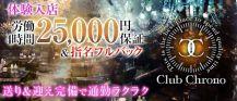 Club Chrono (クロノ)【公式求人・体入情報】 バナー