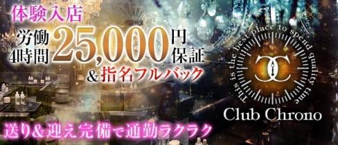 Club Chrono (クロノ)【公式求人・体入情報】(松本キャバクラ)の求人・体験入店情報