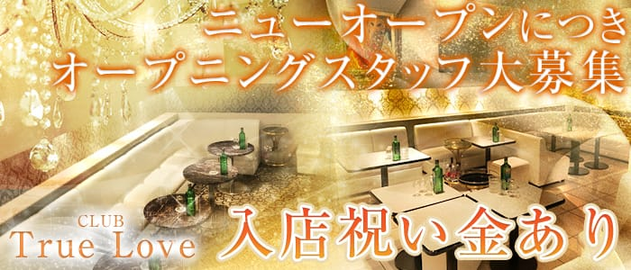 CLUB True Love(トゥルーラブ) 松本キャバクラ バナー