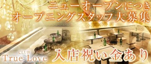 CLUB True Love(トゥルーラブ)【公式求人情報】(松本キャバクラ)の求人・バイト・体験入店情報