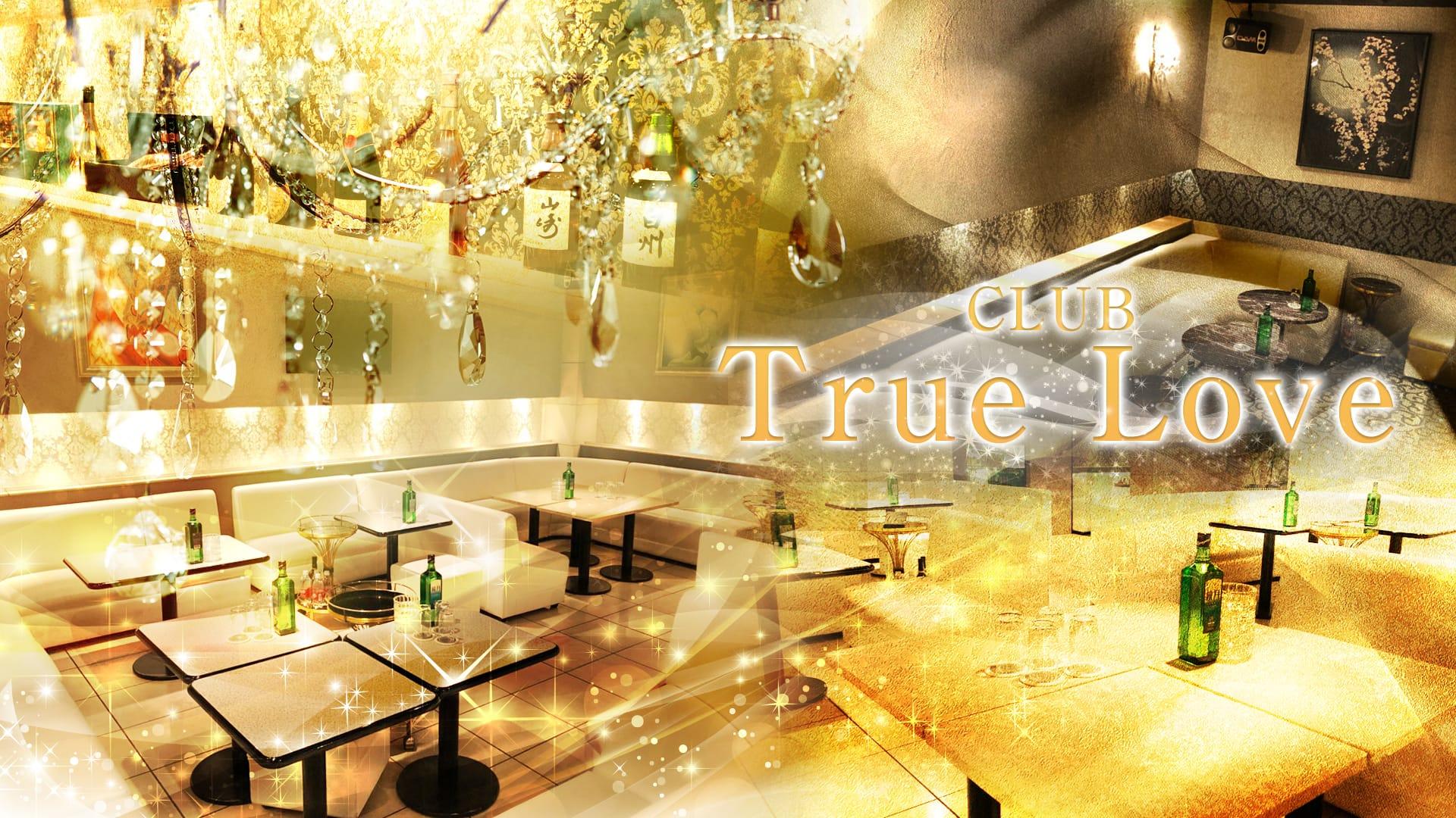 CLUB True Love(トゥルーラブ) 松本キャバクラ TOP画像