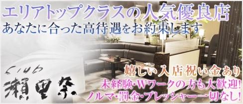 Club 瀬里奈(クラブセリナ)【公式求人情報】(中央町キャバクラ)の求人・バイト・体験入店情報