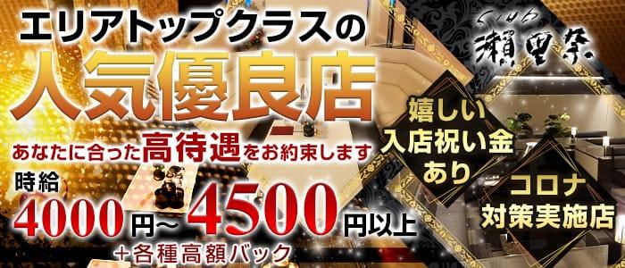 Club 瀬里奈(クラブセリナ)【公式求人情報】 バナー