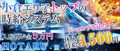 HOTARU 蛍【公式求人情報】(小倉キャバクラ)の求人・バイト・体験入店情報