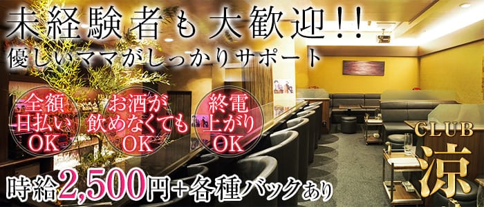 Club 涼(リョウ) 栄クラブ バナー