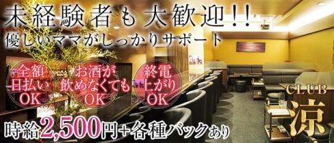 Club 涼(リョウ)【公式求人情報】(栄クラブ)の求人・バイト・体験入店情報