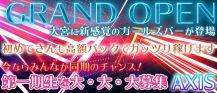 AXIS(アクシス)【公式求人情報】 バナー