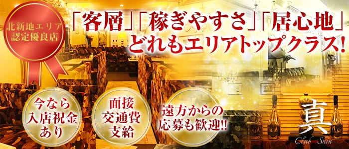 Club 真(シン) 北新地クラブ バナー