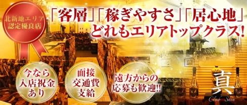 Club 真(シン)【公式求人情報】(北新地クラブ)の求人・バイト・体験入店情報