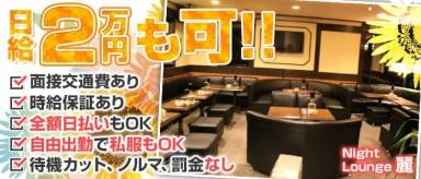 Night Lounge Rey (レイ)【公式求人情報】(宇都宮ラウンジ)の求人・バイト・体験入店情報