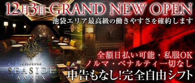 SEASIDE ANNEX(シーサイドアネックス)【公式求人情報】