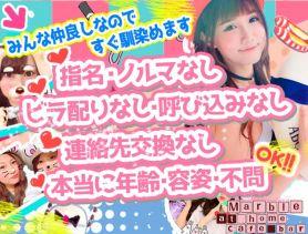 【昼・夕・夜】at home cafe&bar marble(マーブル) 千葉ガールズバー SHOP GALLERY 2