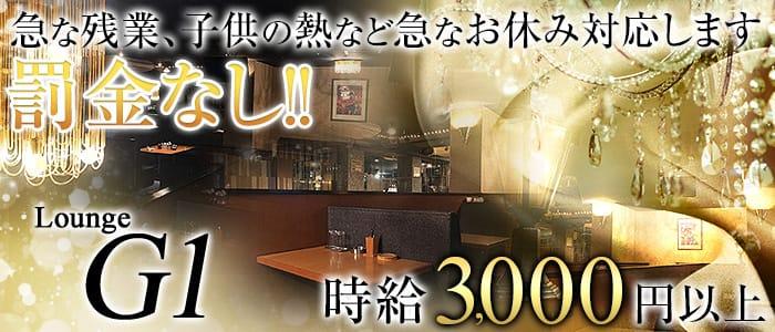 Lounge G1(ジーワン) 小倉ラウンジ バナー