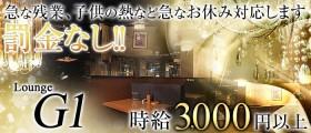 Lounge G1(ジーワン)【公式求人情報】