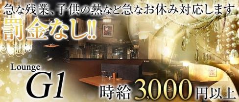 Lounge G1(ジーワン)【公式求人情報】(小倉ラウンジ)の求人・バイト・体験入店情報