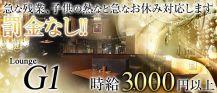 Lounge G1(ジーワン)【公式求人情報】 バナー
