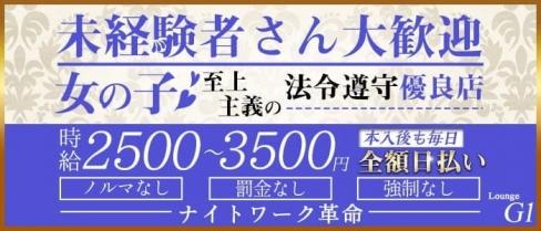 Lounge G1(ジーワン)【公式求人・体入情報】(小倉ラウンジ)の求人・バイト・体験入店情報