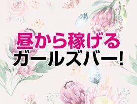 GirlsBar UNIT(ガールズバーユニット) 大宮ガールズバー SHOP GALLERY 3