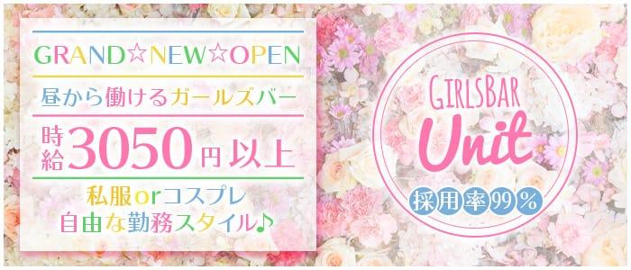 GirlsBar UNIT(ガールズバーユニット)【公式求人・体入情報】 大宮ガールズバー バナー