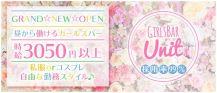GirlsBar UNIT(ガールズバーユニット)【公式求人情報】 バナー