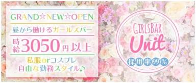 GirlsBar UNIT(ガールズバーユニット)【公式求人情報】(大宮ガールズバー)の求人・バイト・体験入店情報