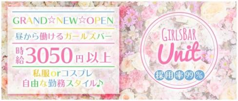 GirlsBar UNIT(ガールズバーユニット)【公式求人情報】(大宮ガールズバー)の求人・体験入店情報