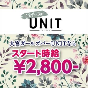 急募!!大宮NEW OPEN!☆GirlsBar UNIT☆