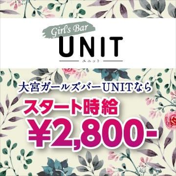 大宮NEW OPEN!☆GirlsBar UNIT☆