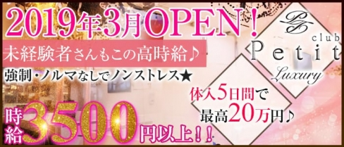 Club Petit(クラブプティー)【公式求人情報】(松山キャバクラ)の求人・バイト・体験入店情報