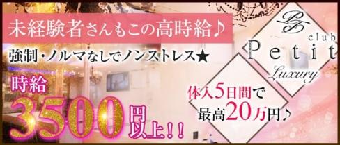 Club Petit(クラブプティー)【公式求人情報】(松山(沖縄)キャバクラ)の求人・バイト・体験入店情報