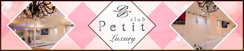 Club Petit(クラブプティー)【公式求人・体入情報】 松山(沖縄)キャバクラ TOP画像