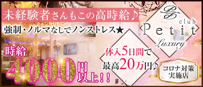 Club Petit(クラブプティー)【公式求人・体入情報】 松山(沖縄)キャバクラ バナー