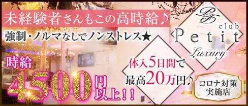 Club Petit(クラブプティー)【公式求人・体入情報】(松山(沖縄)キャバクラ)の求人・体験入店情報