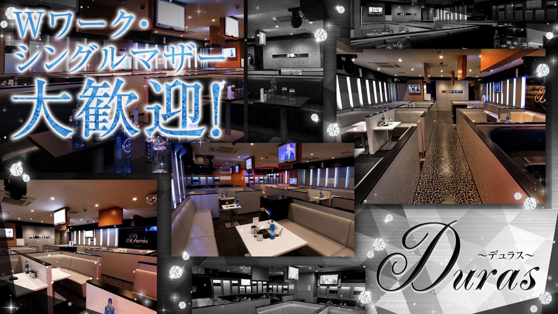 Club Duras(デュラス) 川越キャバクラ TOP画像
