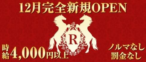 CLUB凛音(リオン)【公式求人情報】(大分キャバクラ)の求人・バイト・体験入店情報