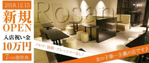 club Rosanna(ロザーナ)【公式求人情報】(関内キャバクラ)の求人・バイト・体験入店情報
