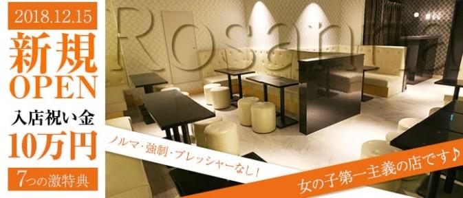 club Rosanna(ロザーナ)【公式求人情報】