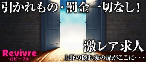 ルビーブル【公式求人情報】(上野ガールズバー)の求人・バイト・体験入店情報