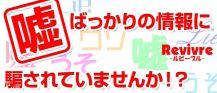 ルビーブル【公式求人情報】 バナー