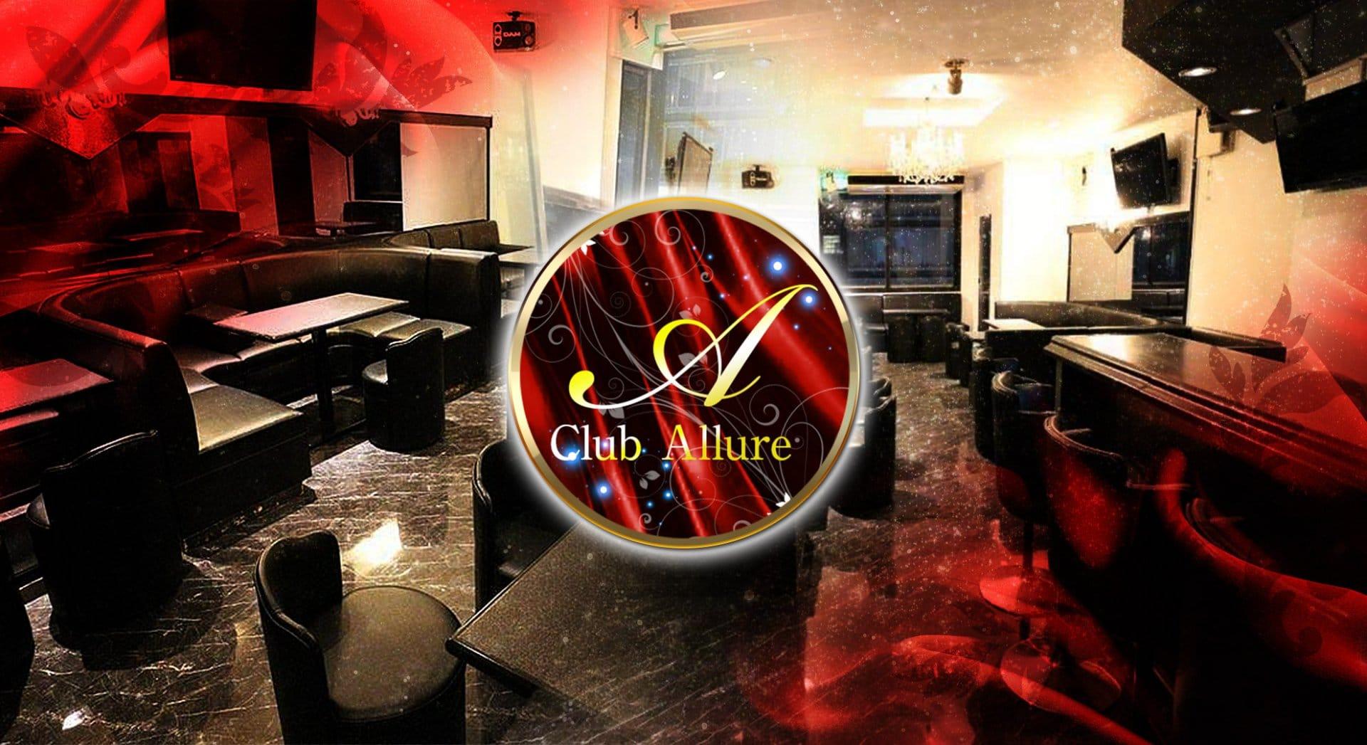 club Allure(アリュール) 関内ラウンジ TOP画像