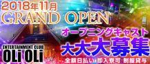 ENTERTAINMENT CLUB OLi OLi(オリオリ)【公式求人情報】 バナー
