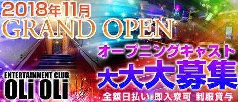 ENTERTAINMENT CLUB OLi OLi(オリオリ)【公式求人情報】(小倉キャバクラ)の求人・バイト・体験入店情報