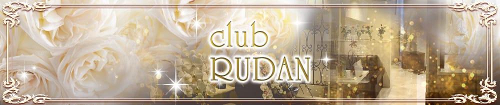 club RUDAN(ルダン)【公式求人・体入情報】 甲府キャバクラ TOP画像
